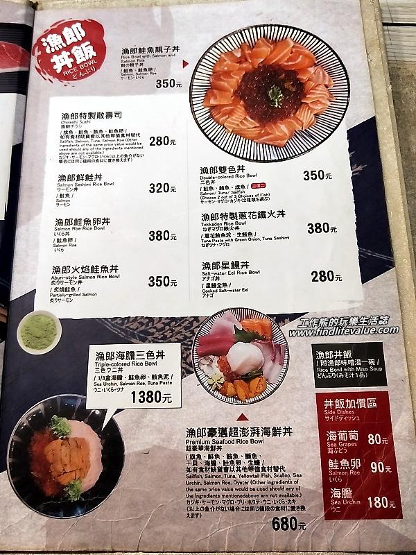 「漁郎生魚片」漁郎丼飯菜單!