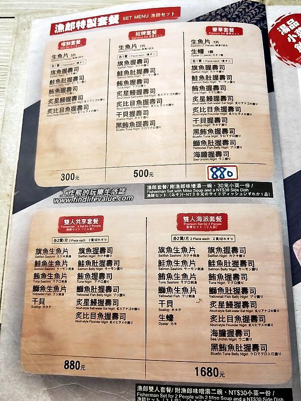 「漁郎生魚片」漁郎特製套餐菜單!