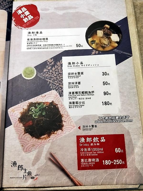 「漁郎生魚片」湯品、小菜、飲品菜單!