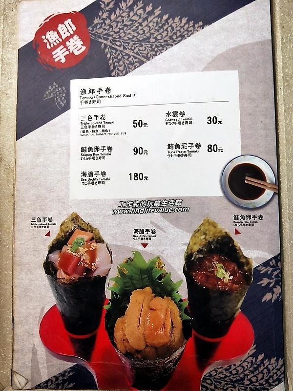 「漁郎生魚片」漁郎手卷菜單!