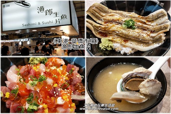 《屏東美食》[東港]華僑市場內的漁郎生魚片(含菜單分享)