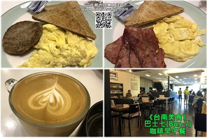 《台南美食》巴士七(Bus-7)美式咖啡早午餐