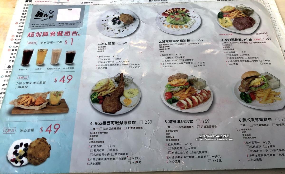 濰克早午餐台南成大店的菜單