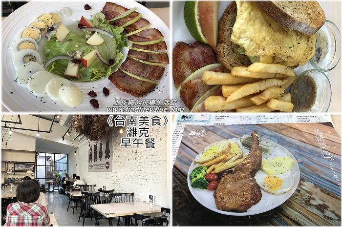 《台南早午餐》濰克早午餐成大店,多樣性的早餐選擇
