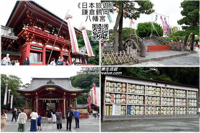 《日本旅遊》鎌倉鶴岡八幡宮,一間有歷史典故的神社啊!