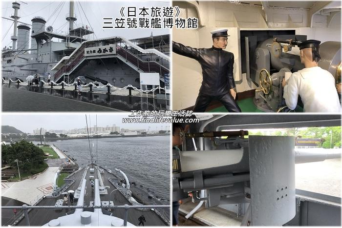 《日本旅遊》參觀橫須賀「三笠號」戰艦博物館,世界三大紀念艦之一
