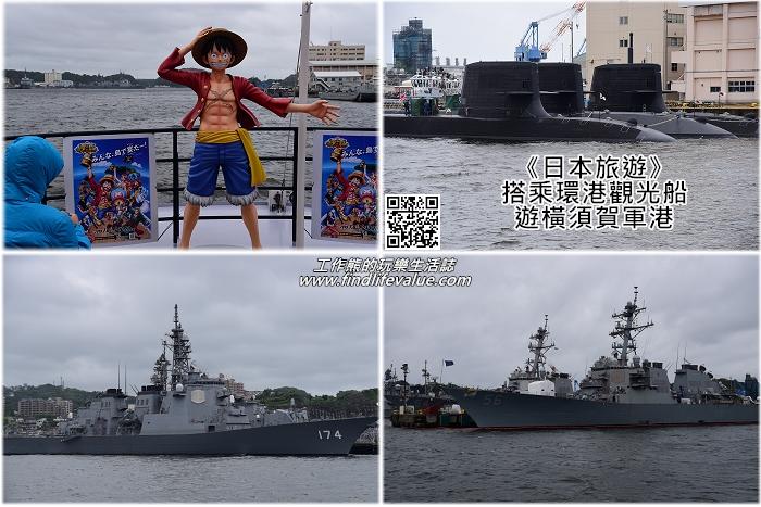 《日本旅遊》魯夫陪你搭乘「環港觀光船」遊覽「橫須賀軍港」