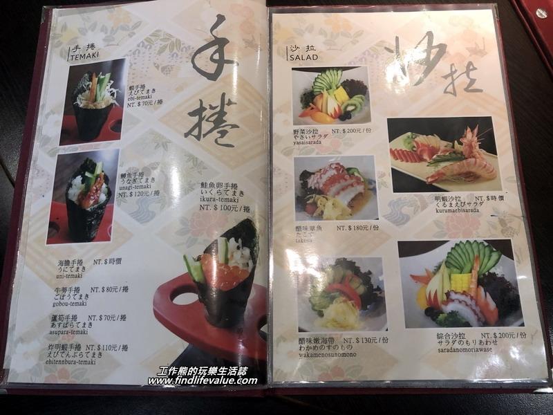 台南銀座日本料理餐廳的菜單。