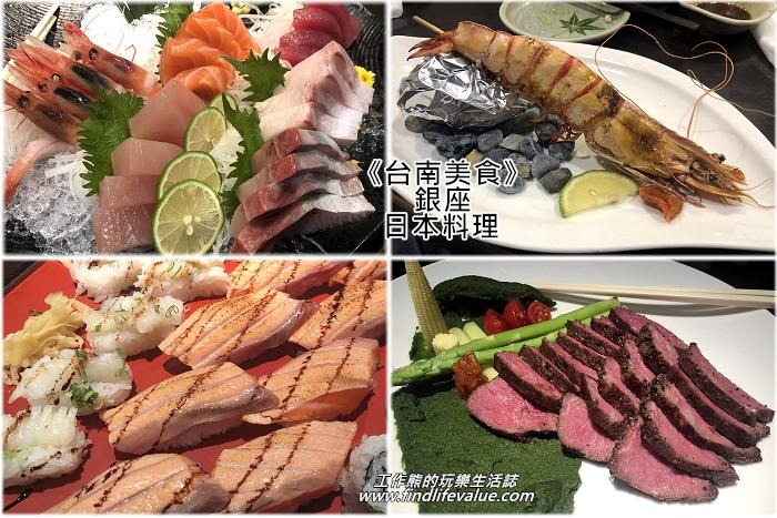 《台南美食》美味豪華彭派的日式無菜單料理「銀座日本料理」