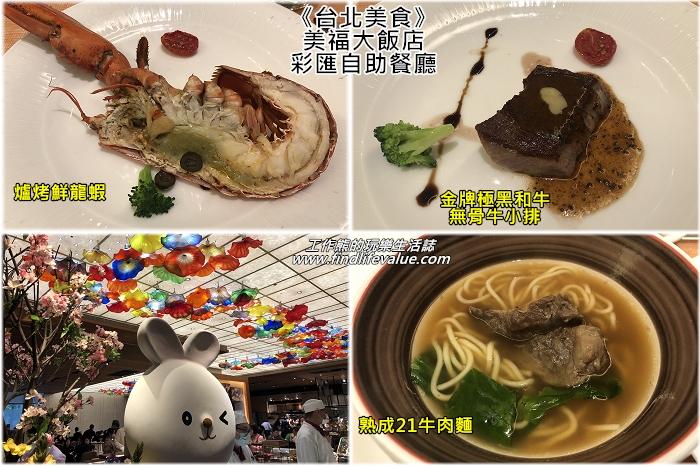 《台北美食》美福大飯店(palette)彩匯自助餐廳(buffet)