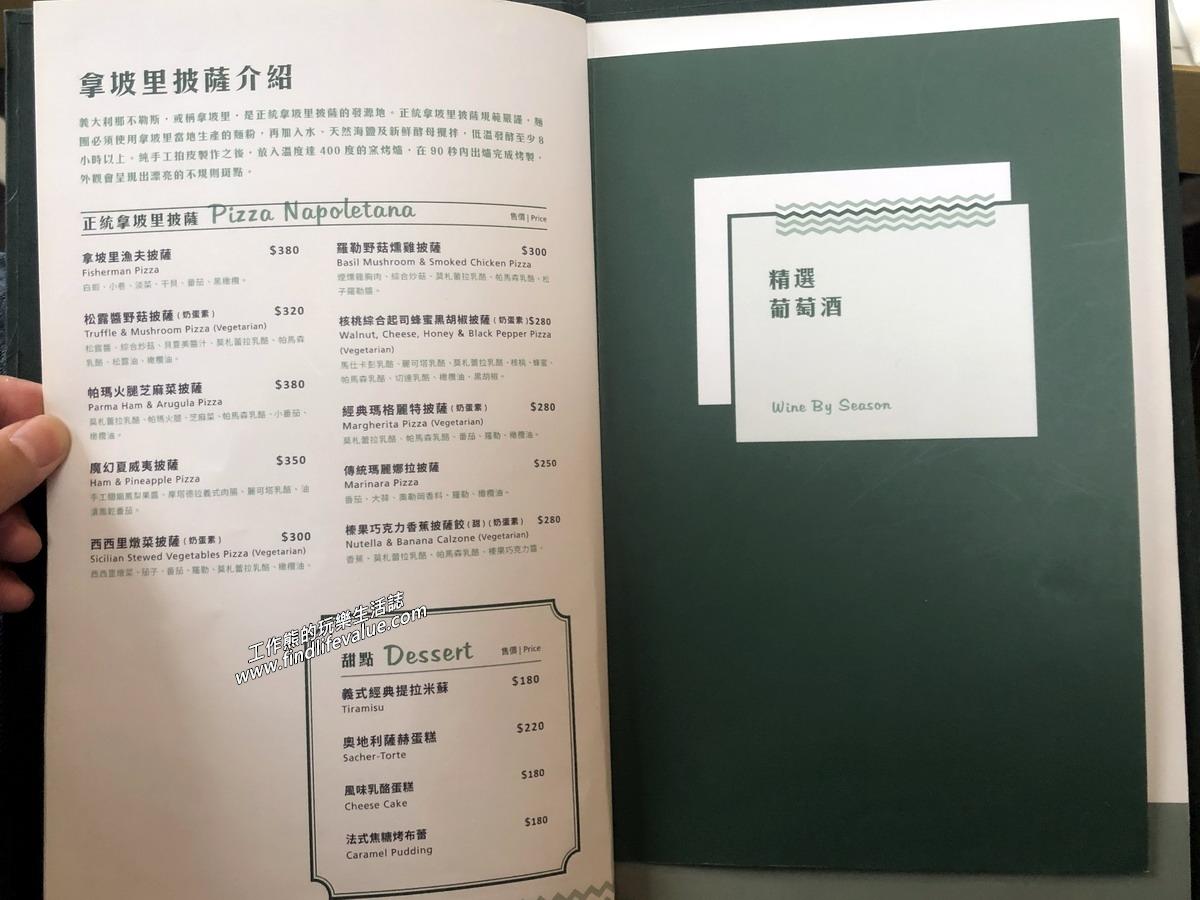 台南隱糧義大利餐飲館菜單。