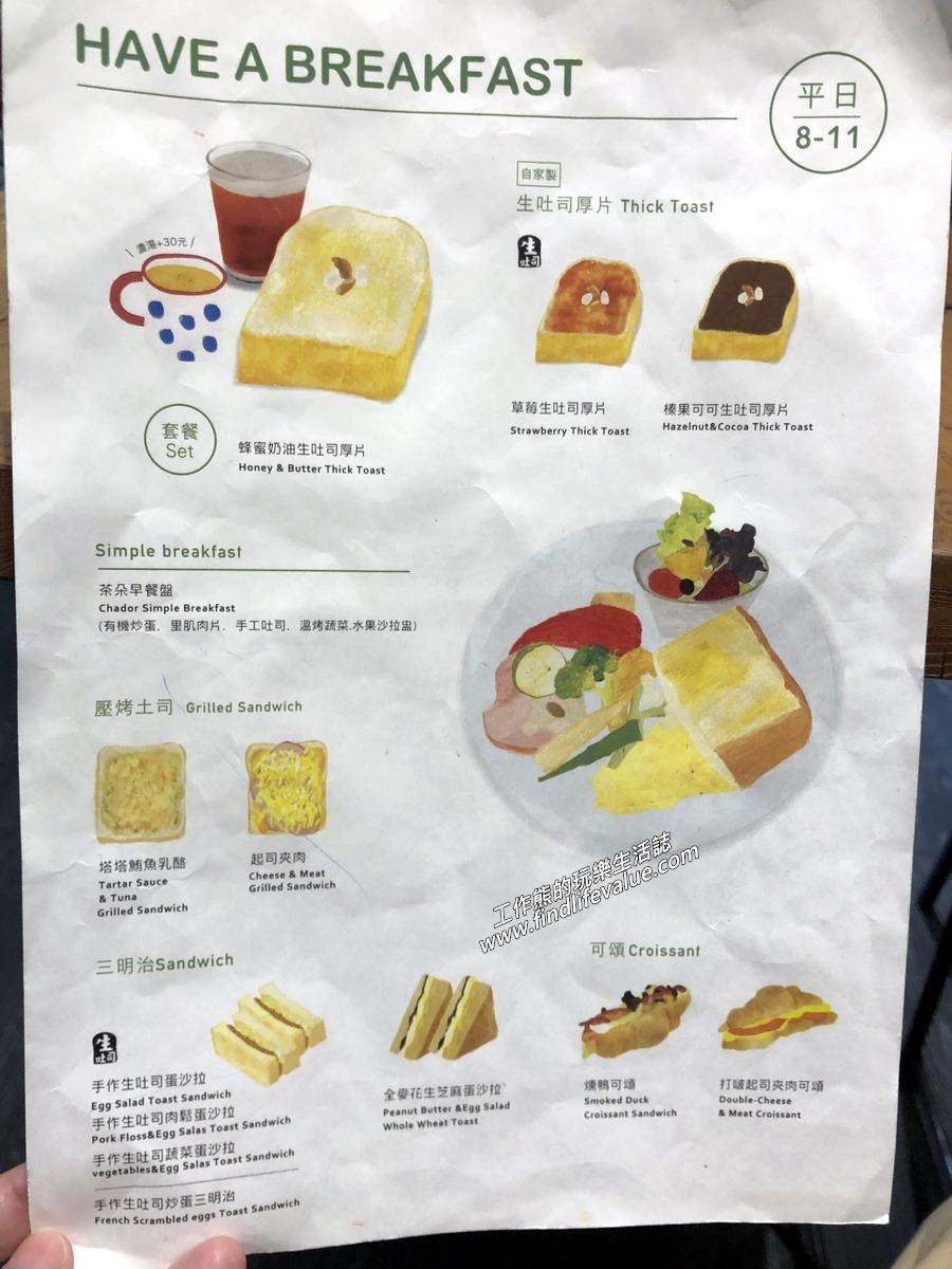 台南《咖啡茶朵(CHADOR)》的早午餐菜單。
