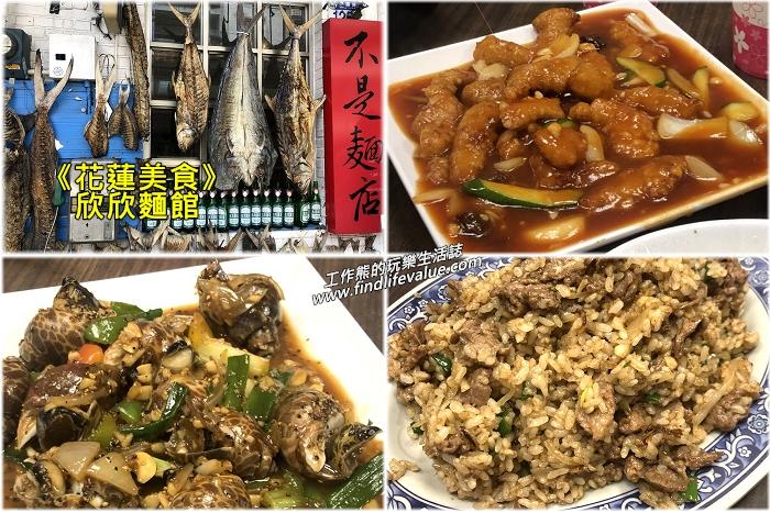 《花蓮美食》欣欣麵館,不僅僅是麵館更是熱炒海鮮店