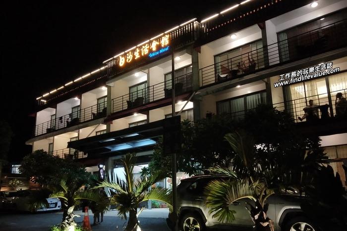晚上入住位於白沙灣的入口處對面的「白沙生活旅店」。