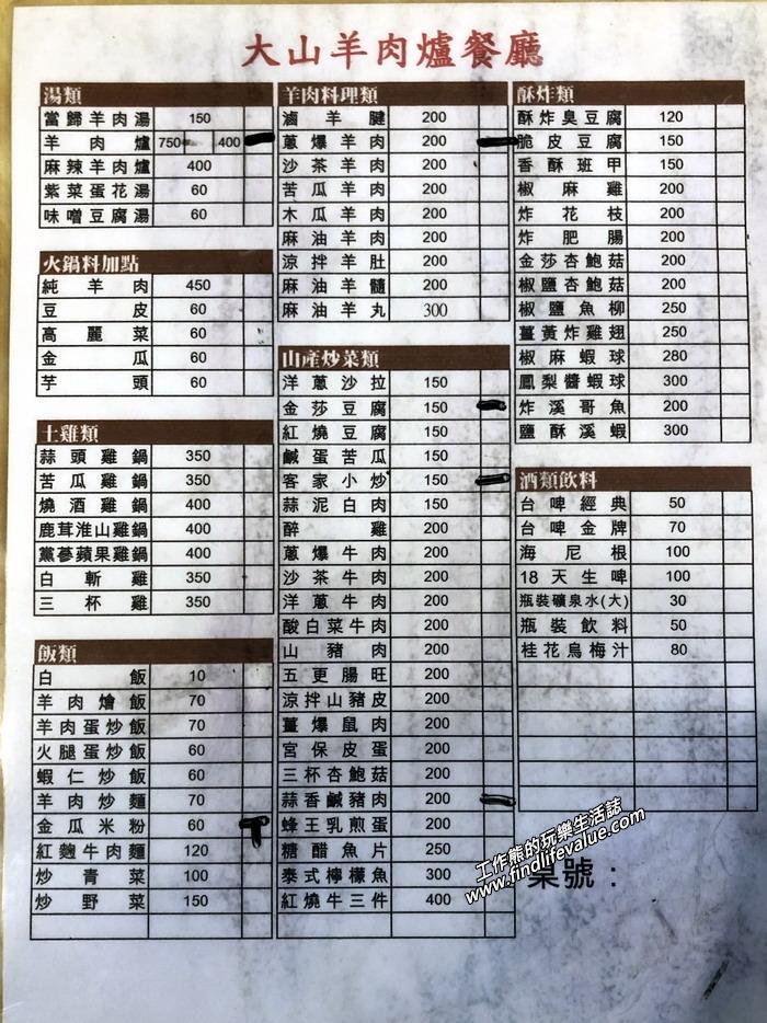 屏東車城四重溪溫泉區《大山羊肉爐》點菜單。