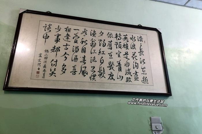 屏東車城【大山羊肉爐】