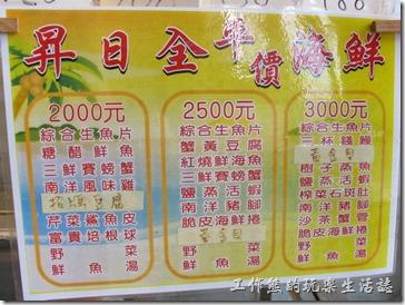 屏東後碧湖-昇日全平價海鮮。合菜的蔡單及單價。