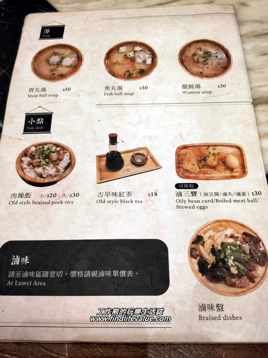 《葉明致麵鋪》的菜單