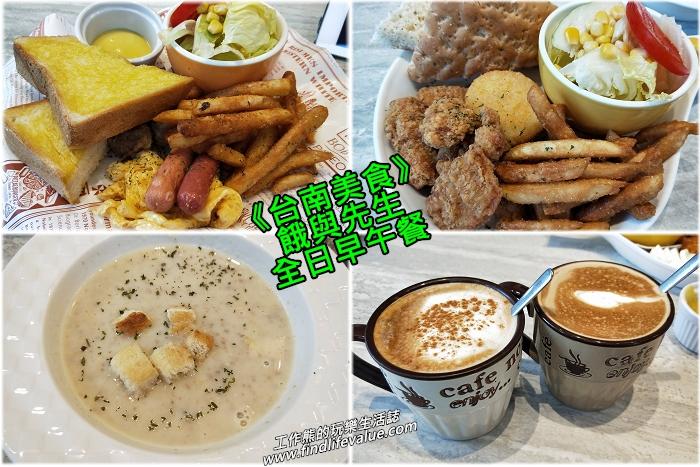《台南美食》餓與先生全日早午餐