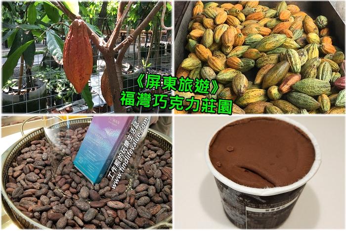 《屏東旅遊》福灣巧克力莊園,免費參觀巧克力製作近距離觀看可可樹豆