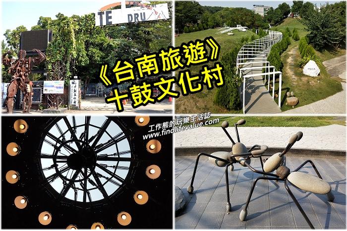 《台南旅遊》十鼓文化村,年輕人的極限遊樂場、觀賞震撼耳膜的擊鼓文化