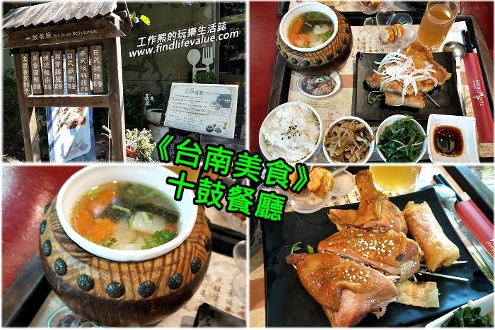 《台南美食》十鼓餐廳,鼓桶風味特色套(十鼓文化村內)