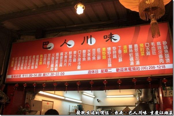 台南-巴人川味-重慶江湖菜02
