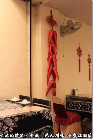 台南-巴人川味-重慶江湖菜,餐廳內到處掛滿了辣椒串。