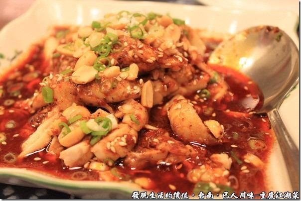 台南-巴人川味-重慶江湖菜,口水雞,NT280。用的應該是去骨的雞腿肉,鮮嫩的肉質,還有麻辣的感覺在舌後迴盪,讓人口齒流香,記得要叫碗白飯來搭配。