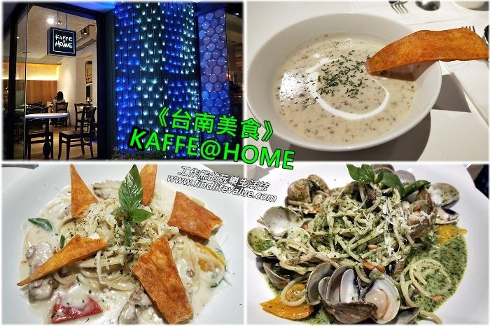 《台南美食》KAFFE@HOME義大利麵、輕食、飲料
