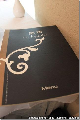 尼法咖啡,法式餐廳。菜單封面