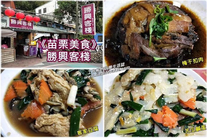 《苗栗美食》「勝興客棧」品嚐道地的傳統客家菜美食