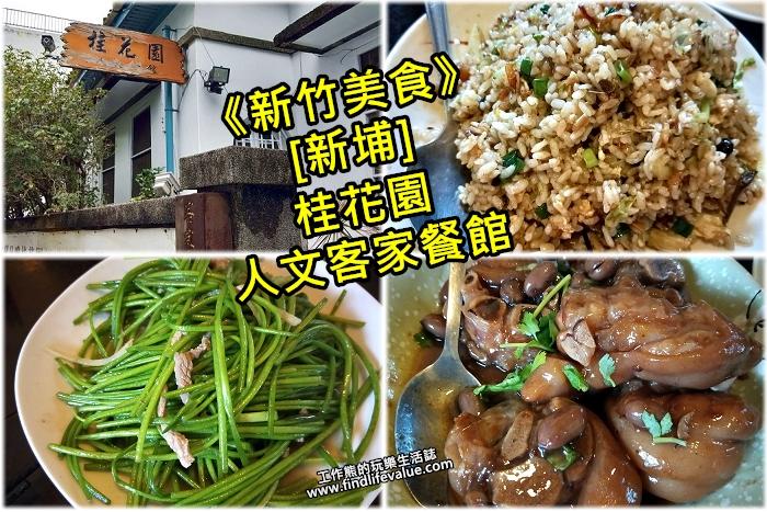 《新竹美食》[新埔]桂花園人文客家餐館,賞老居、吃客家美食