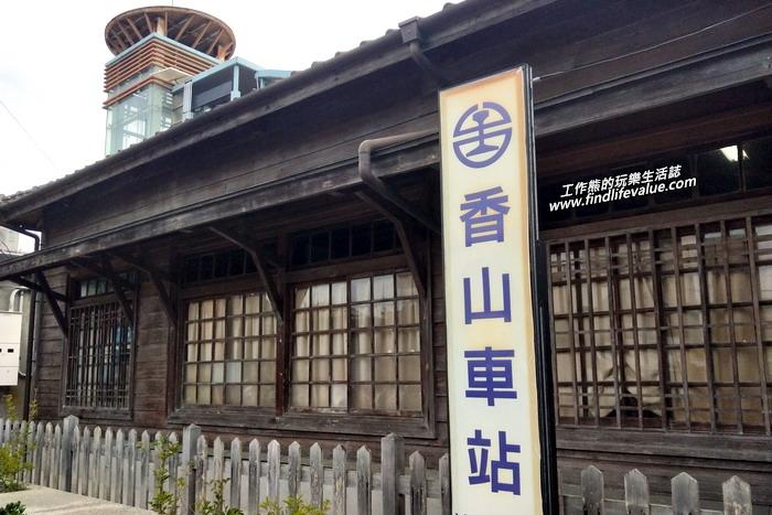 《新竹旅遊》香山車站,僅存不多的樸實木造日式歷史車站建築