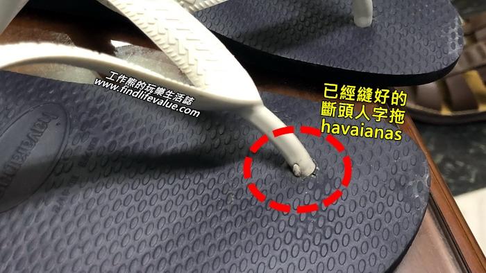 havaianas哈瓦仕蒂頭斷掉修補後的樣子