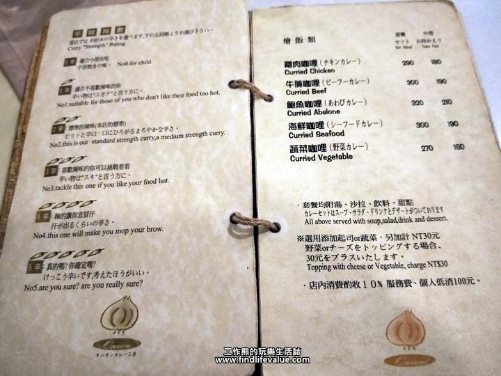 台南洋蔥咖哩工房的燴飯類菜單