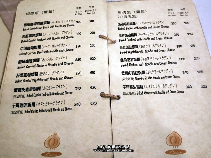 台南洋蔥咖哩工房的焗烤飯類菜單