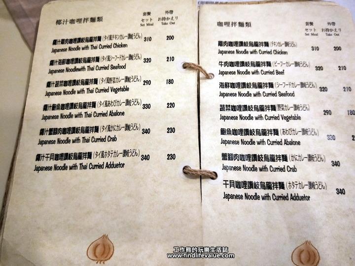 台南洋蔥咖哩工房的咖哩拌麵類菜單