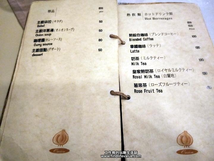 台南洋蔥咖哩工房的飲品菜單