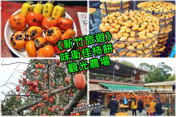 《新竹旅遊》[新埔]味衛佳柿餅觀光農場吃柿餅看農家如何曬柿餅