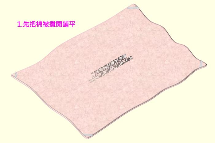 一個人也可以快速輕鬆不費力的裝好被套:步驟1. 先把棉被攤開舖平