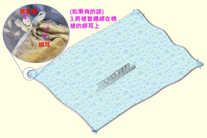 一個人也可以快速輕鬆不費力的裝好被套:步驟3. 將被套繩綁在棉被的綁耳上