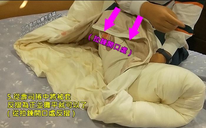 一個人也可以快速輕鬆不費力的裝好被套:步驟5. 從壽司捲中將被套反摺為正並攤平就可以了