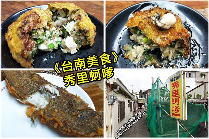 《台南美食》將軍青鯤鯓秀里蚵嗲,不只蚵嗲好吃炸魚更好吃